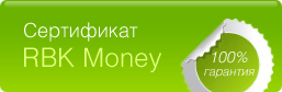 Сертификат RBK Money