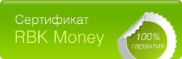Сертификат RBK Money